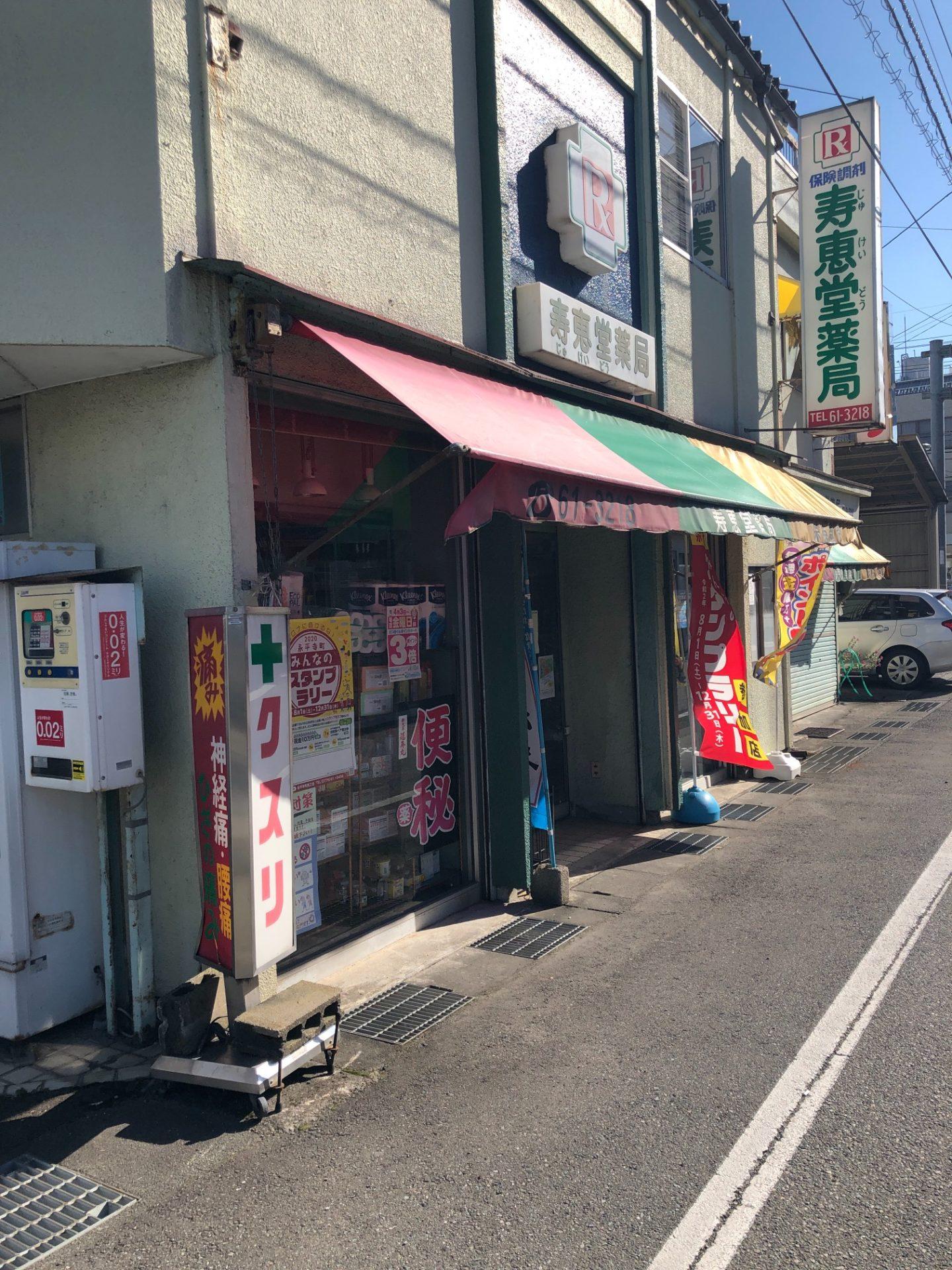 寿恵堂薬局