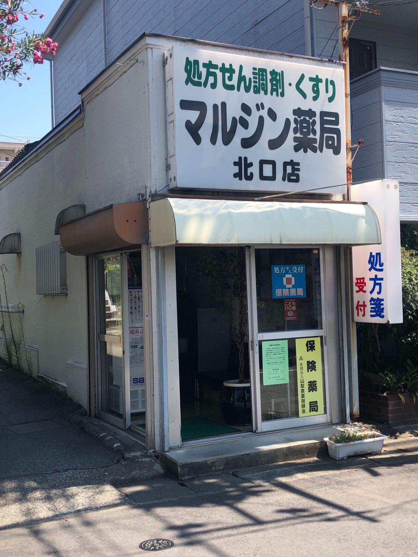 マルジン薬局 北口店