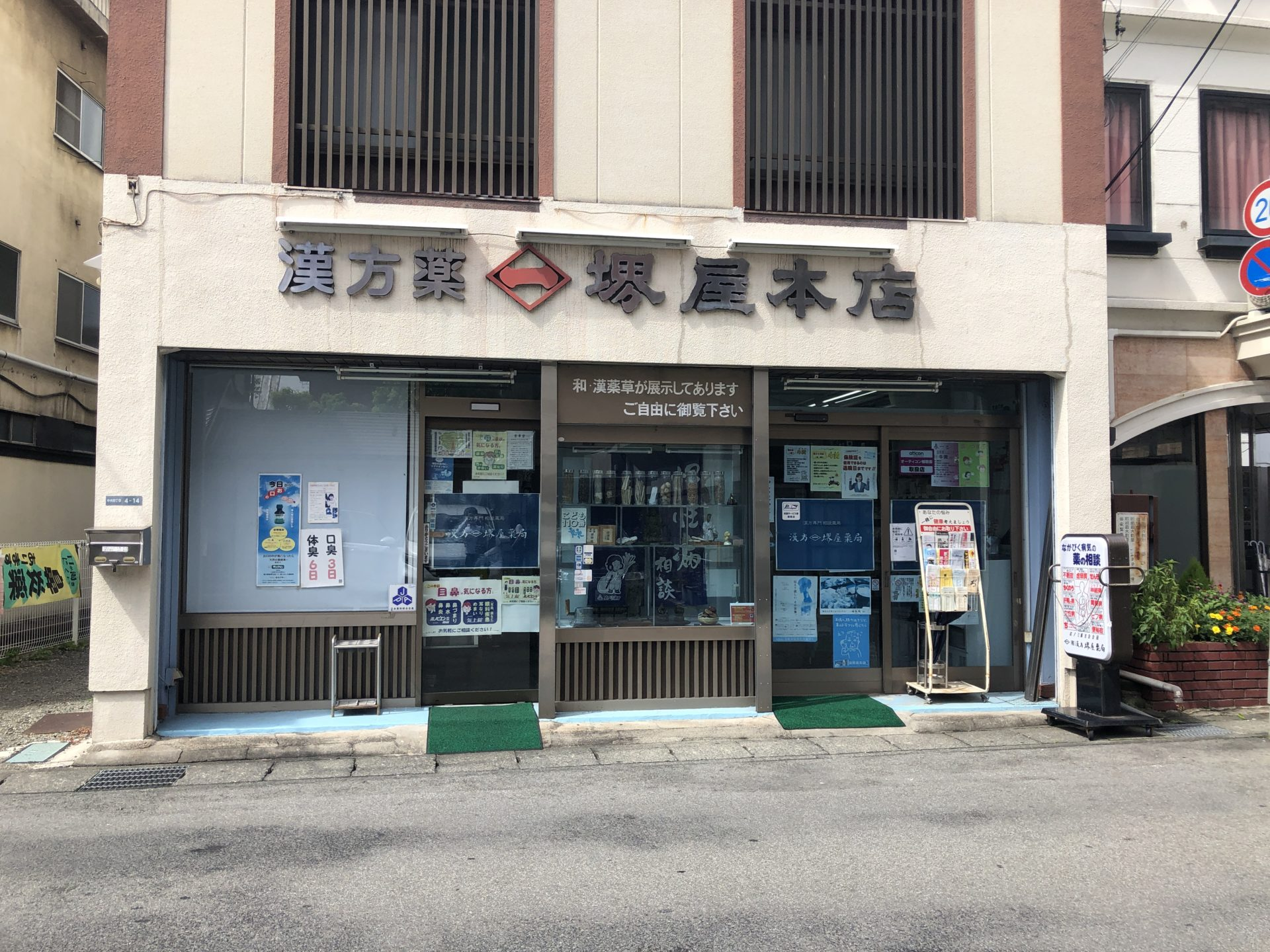 (有)漢方堺屋薬局