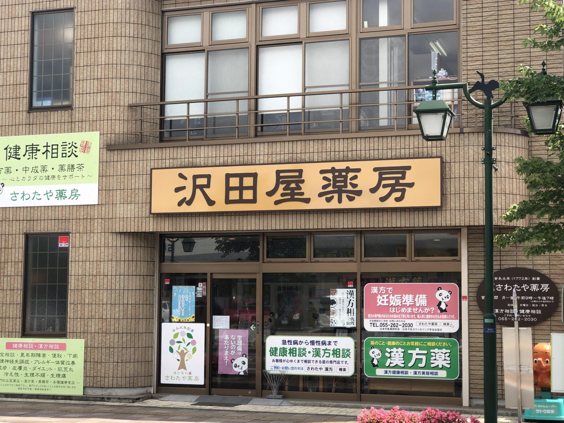 沢田屋薬局