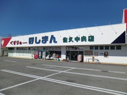 くすりのほしまん佐久中央店