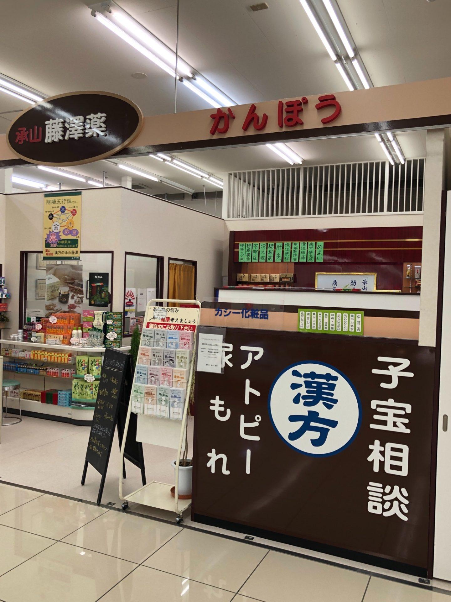 漢方の承山藤澤