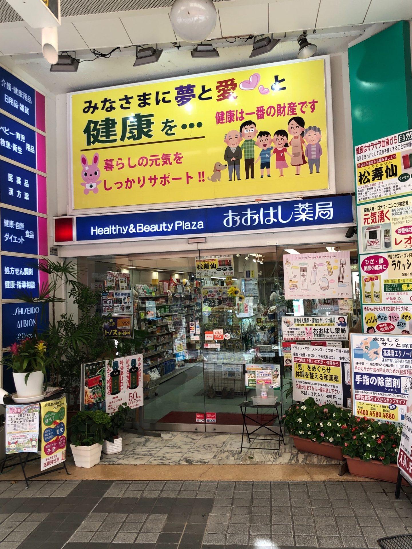 (株)大橋薬局