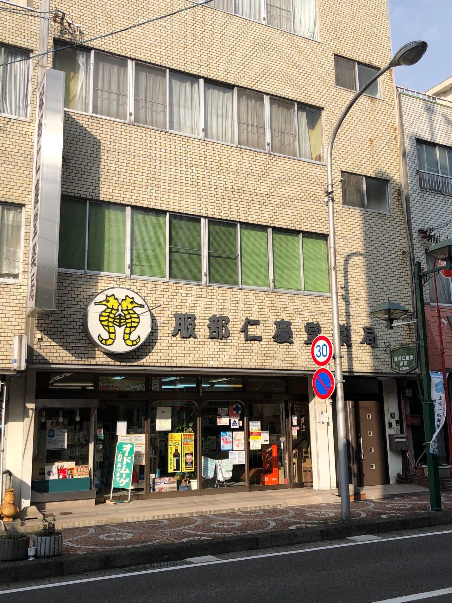 服部仁慶堂薬局