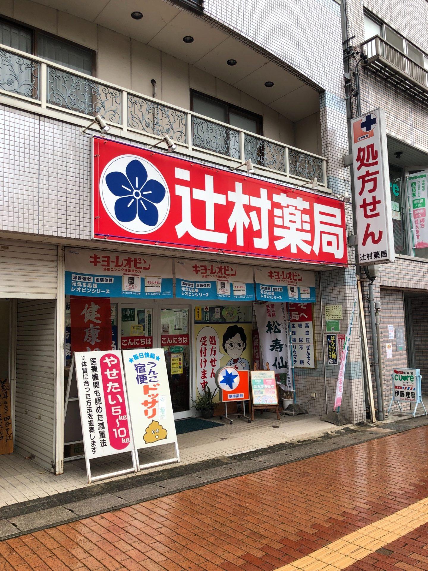 株式会社 辻村薬局