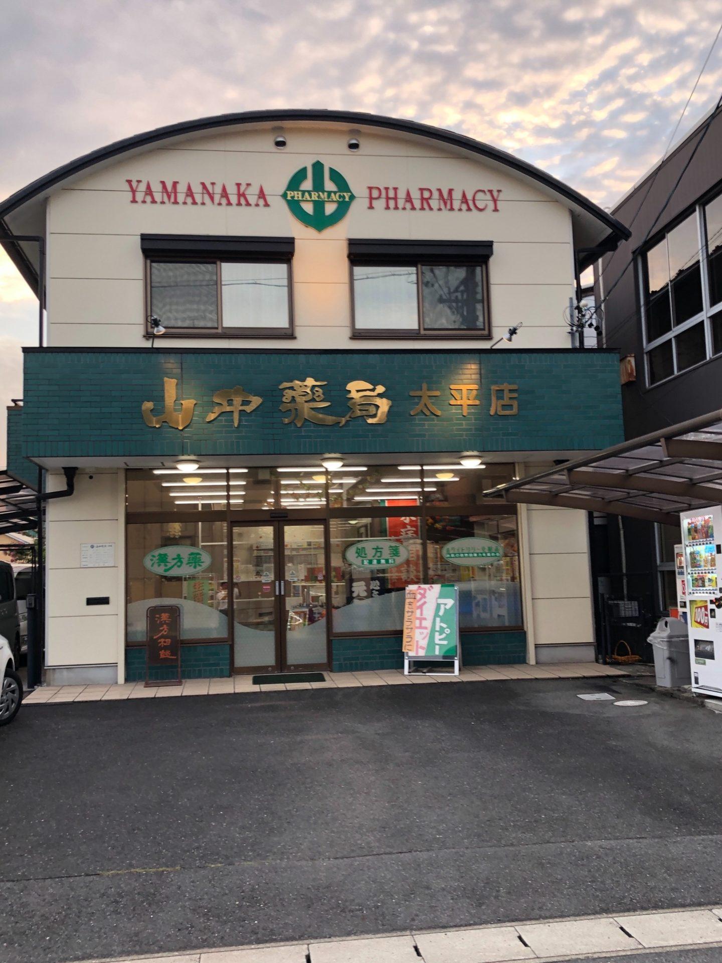 山中薬局太平店