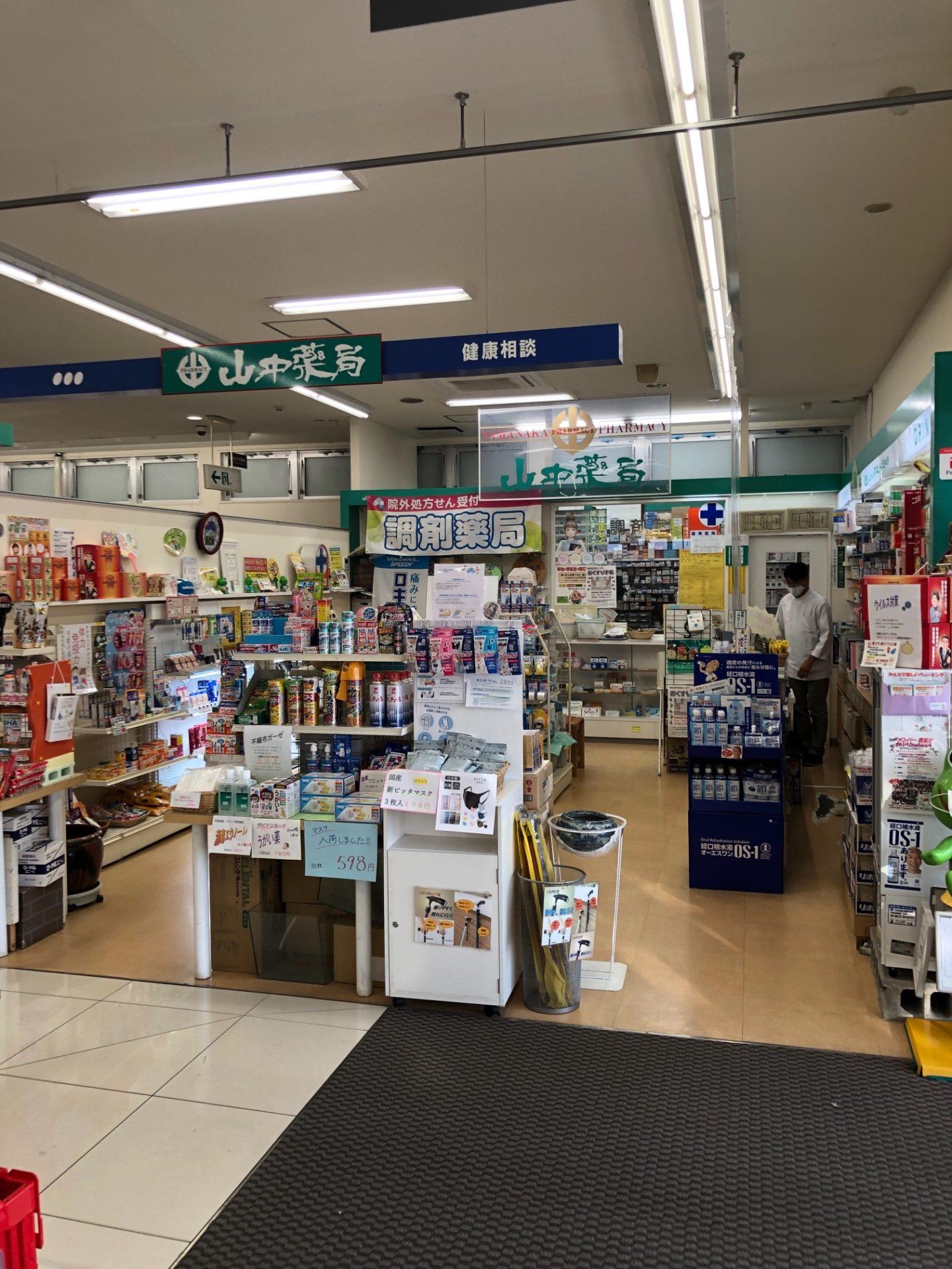 山中薬局滝呂店