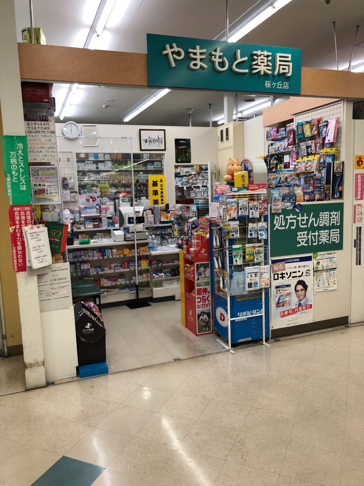 山本薬局 桜ケ丘店