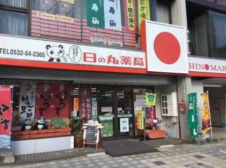 日の丸薬局 本店