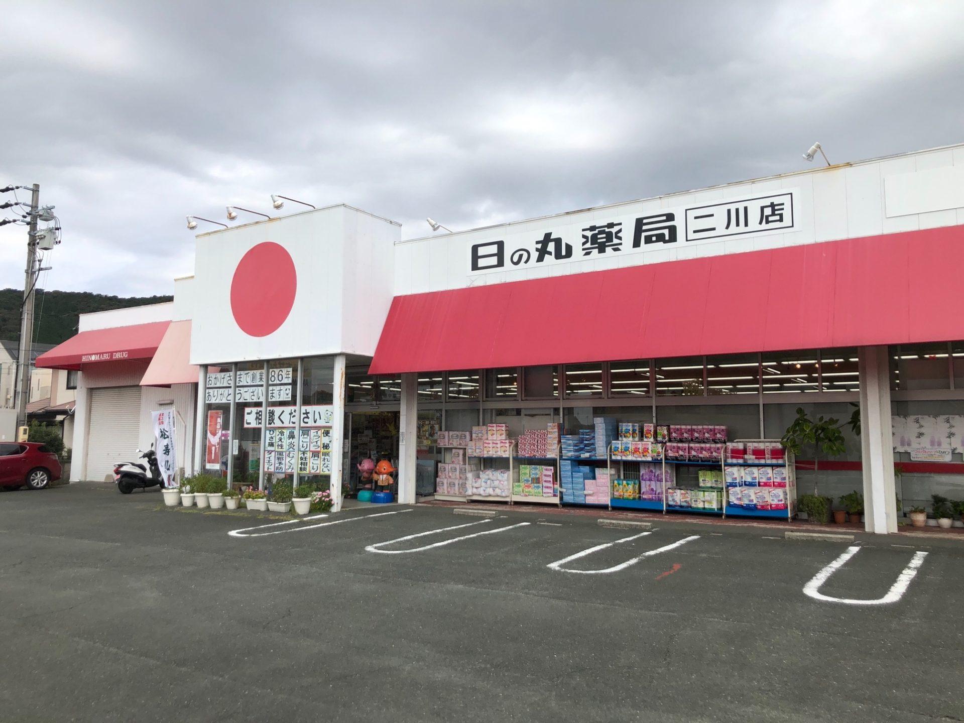 日の丸薬局 二川店