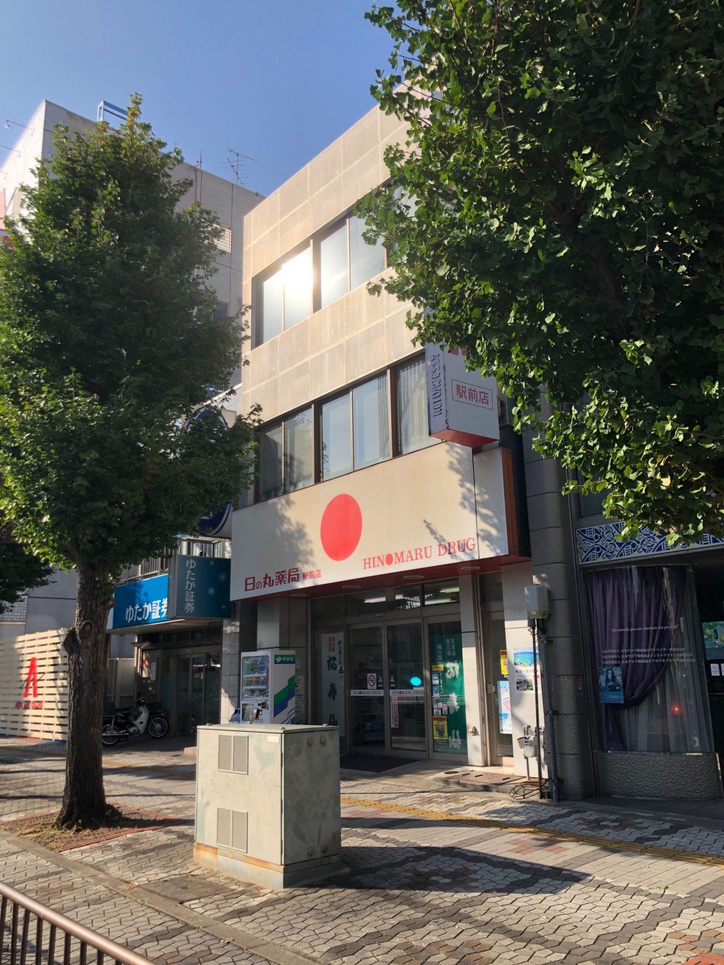 日の丸薬局 駅前店
