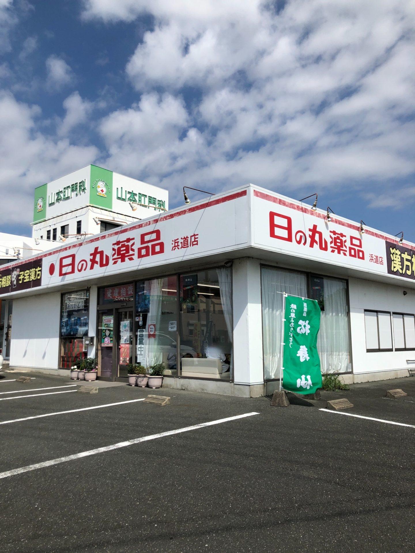日の丸薬局 浜道店