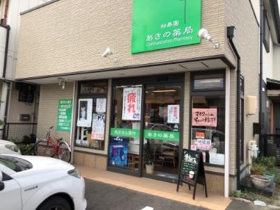 松寿園 あさの薬局