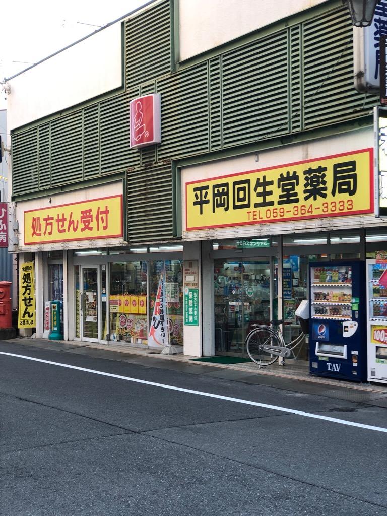 平岡回生堂薬局