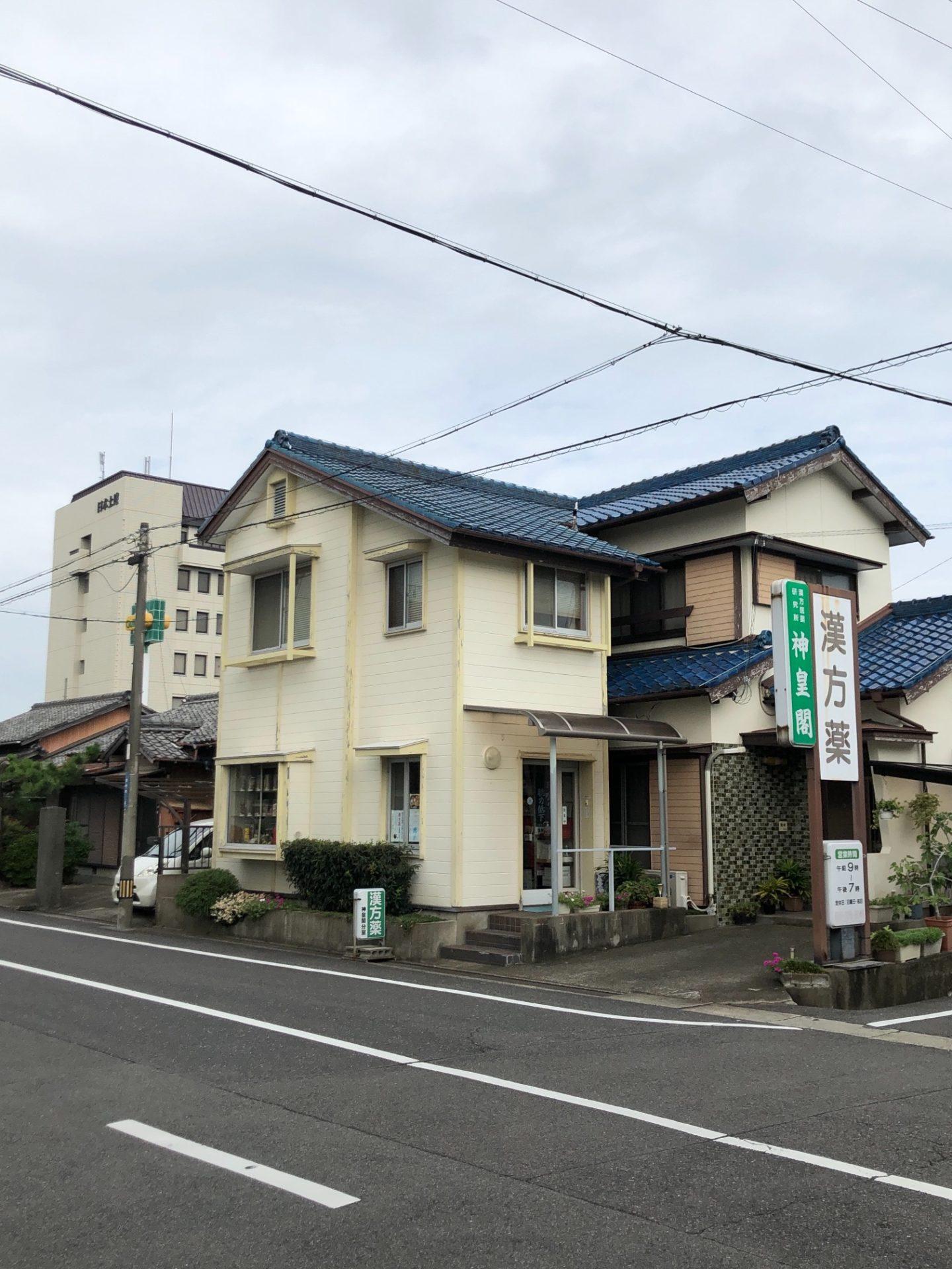 漢方医薬研究所 神皇閣分室