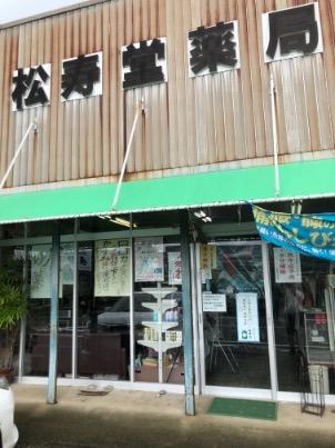 松寿堂薬局