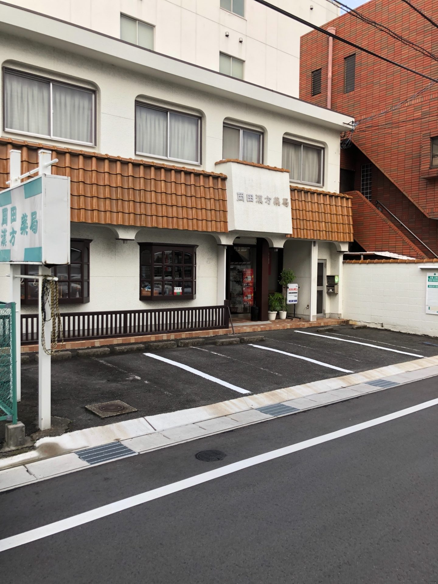 岡田漢方薬局