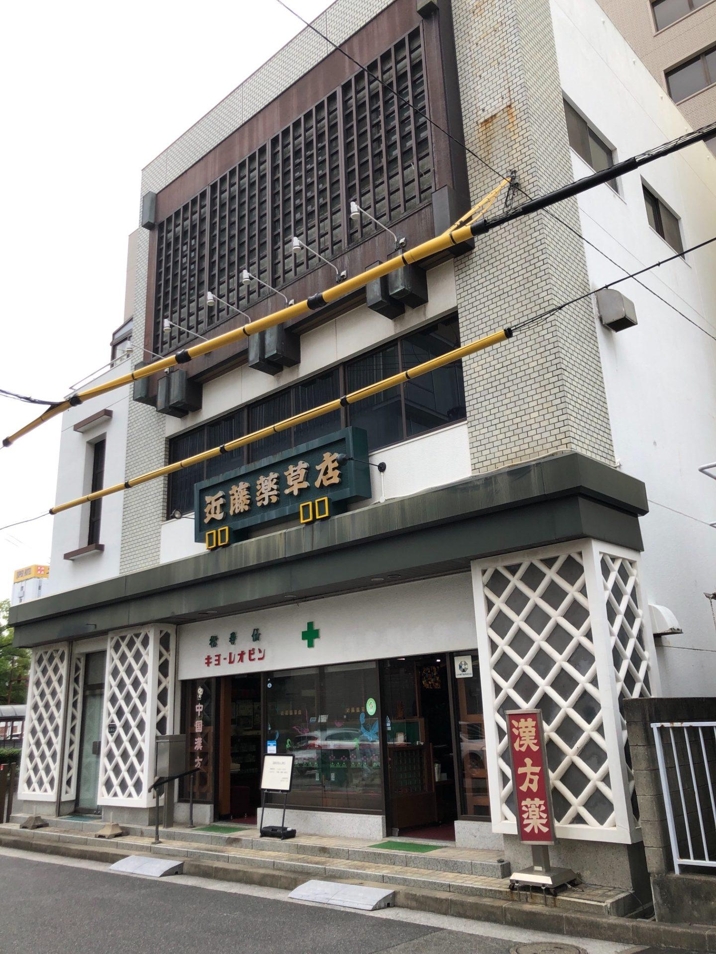 近藤薬草店
