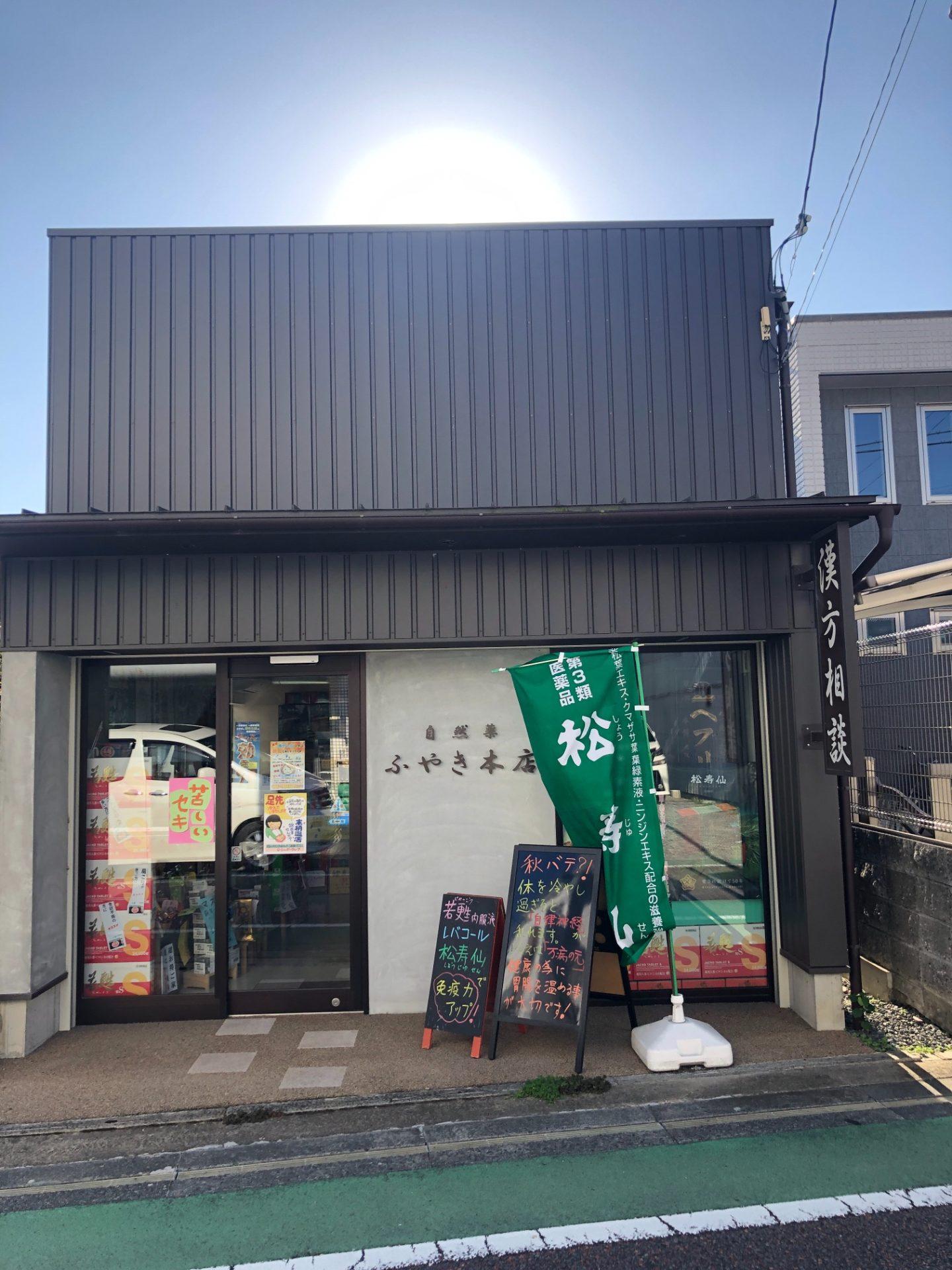 ふやき本店