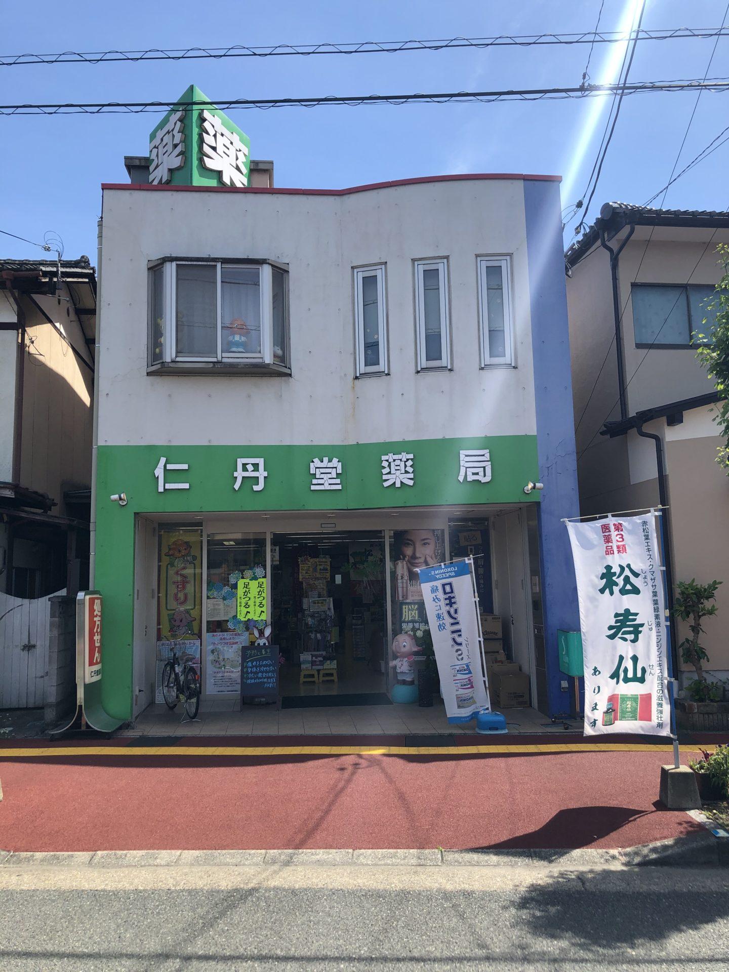 仁丹堂薬局