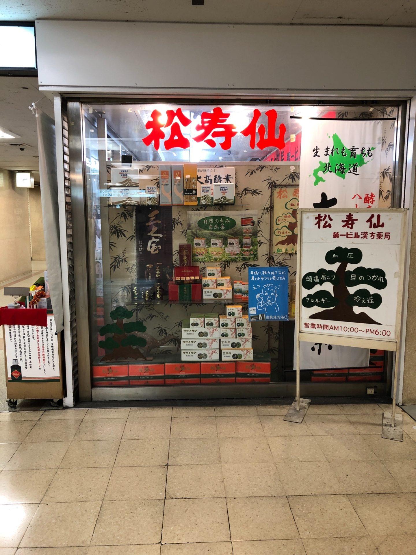 大阪駅前第一ビル漢方薬局