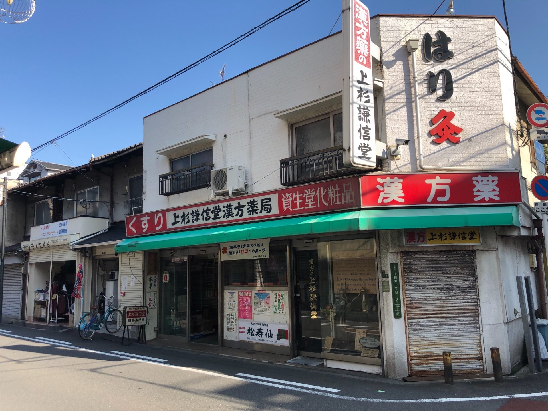 (株)上杉謙信堂漢方薬局