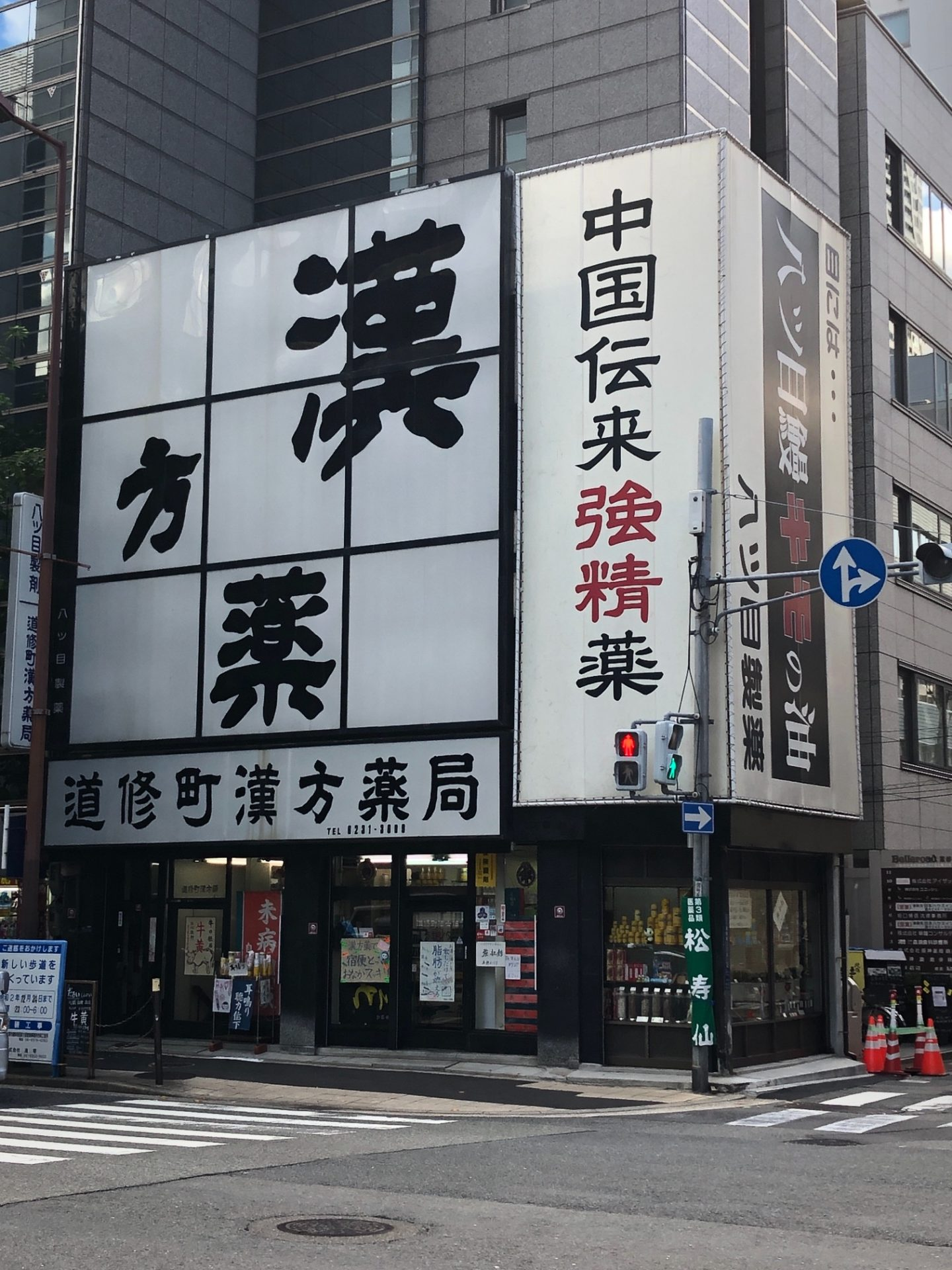 道修町漢方薬局