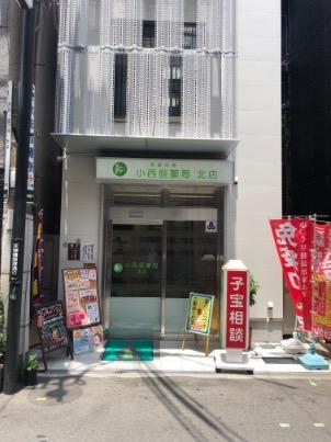 小西辰薬局 北店
