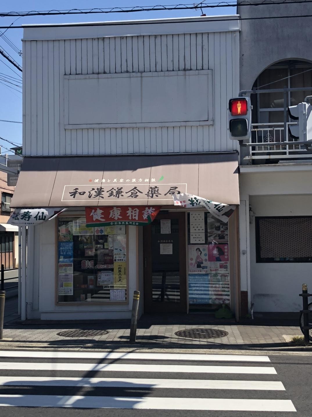 和漢鎌倉薬局