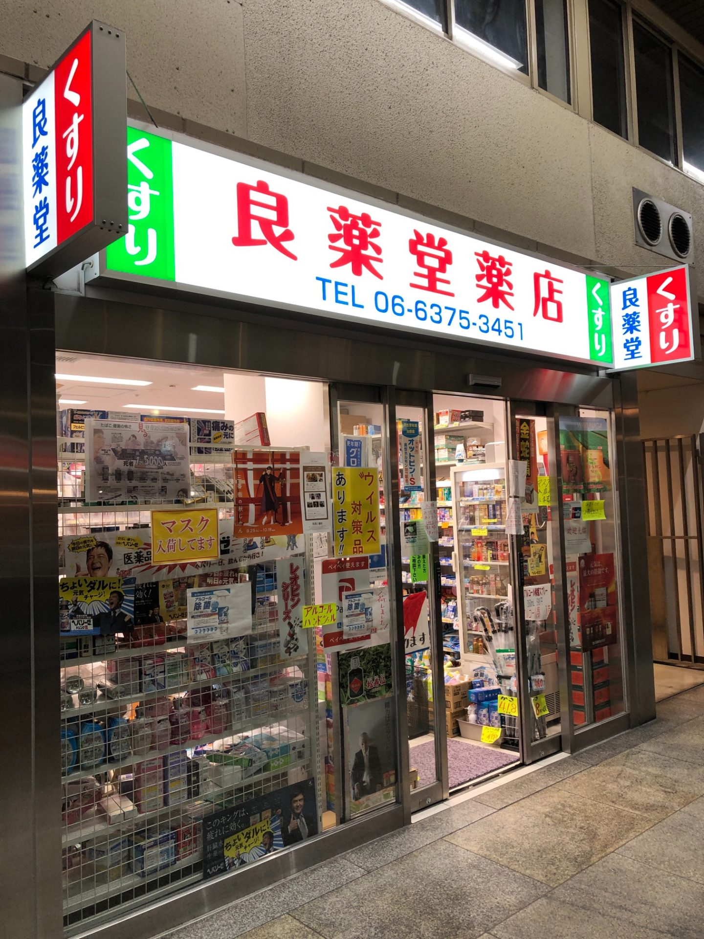 良薬堂薬店