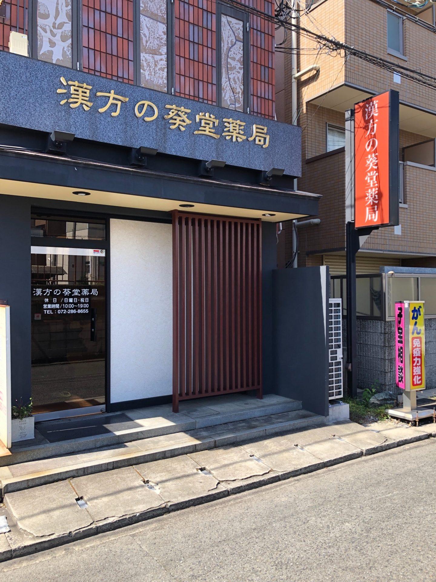 漢方の葵堂薬局