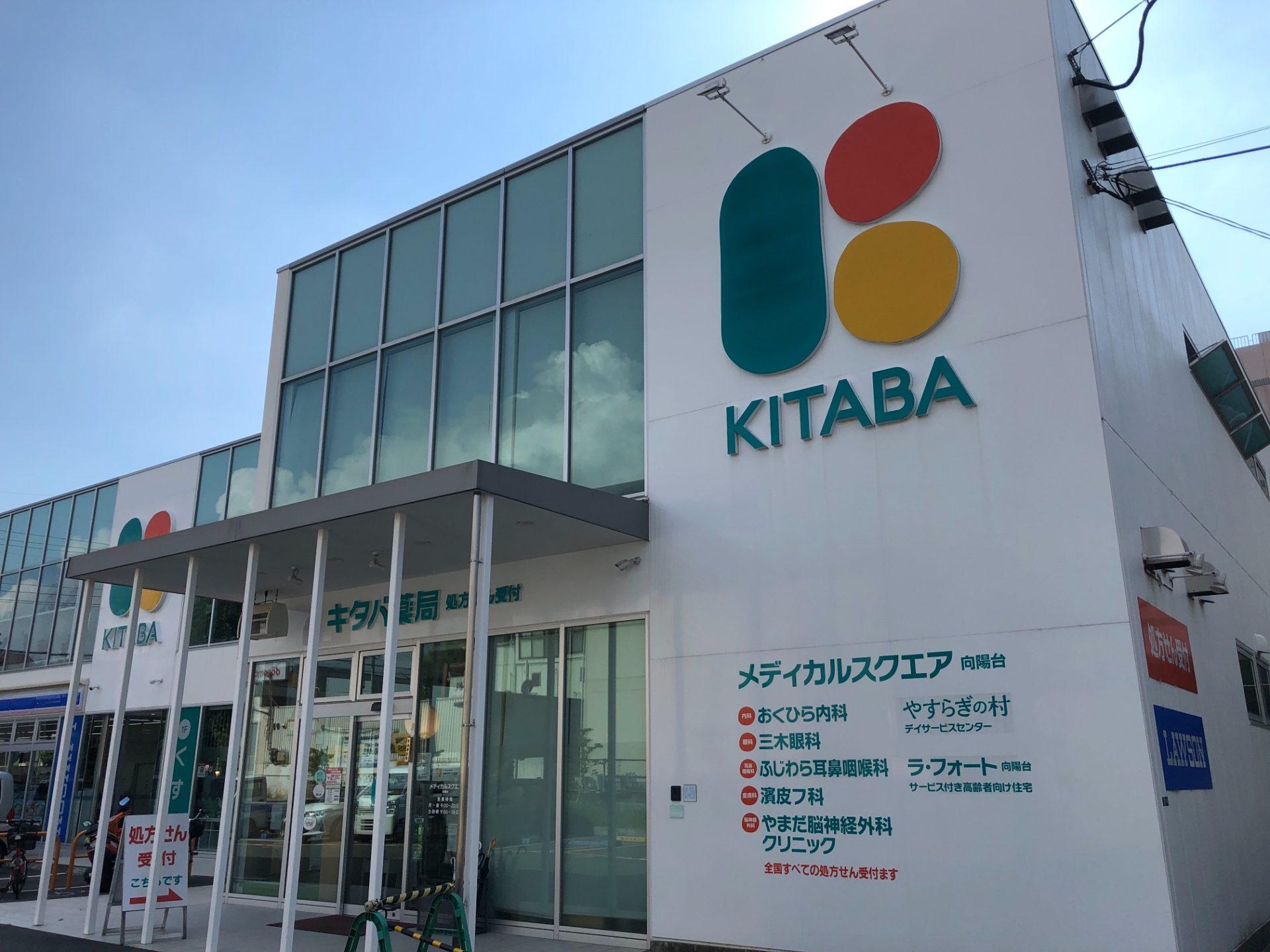 キタバ薬局