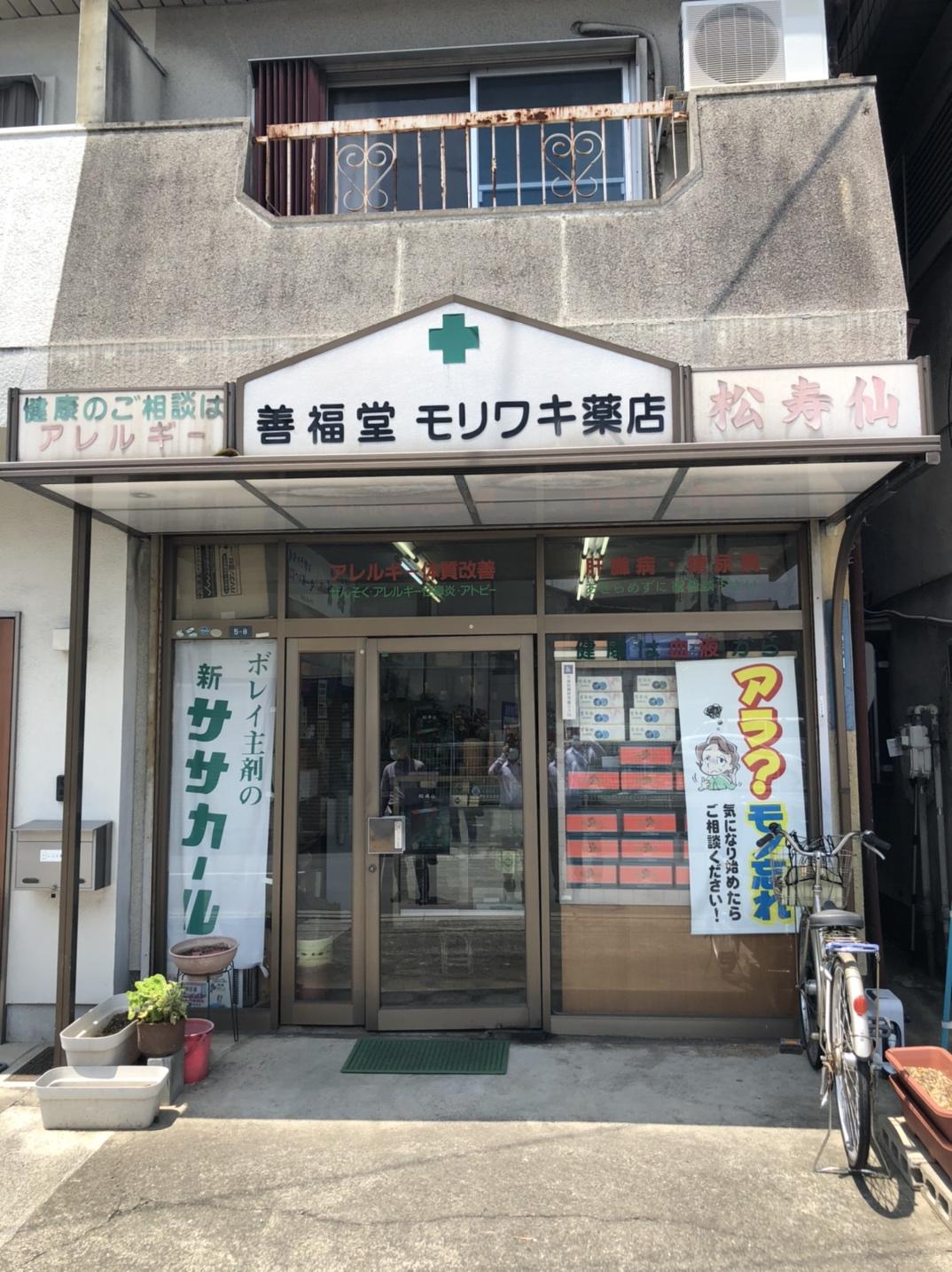 善福堂モリワキ薬店