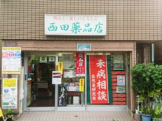 西田薬品店