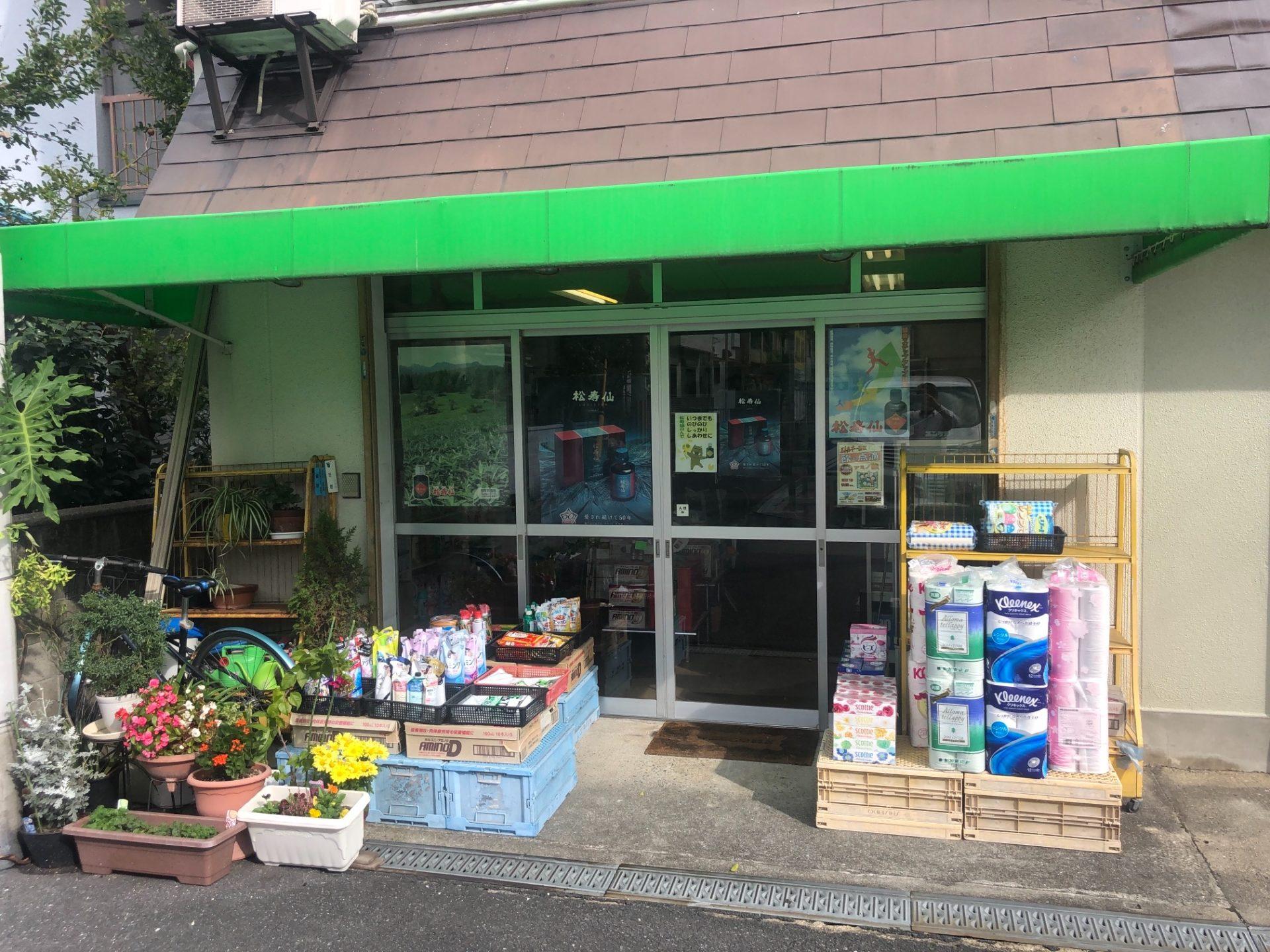 南野薬品店
