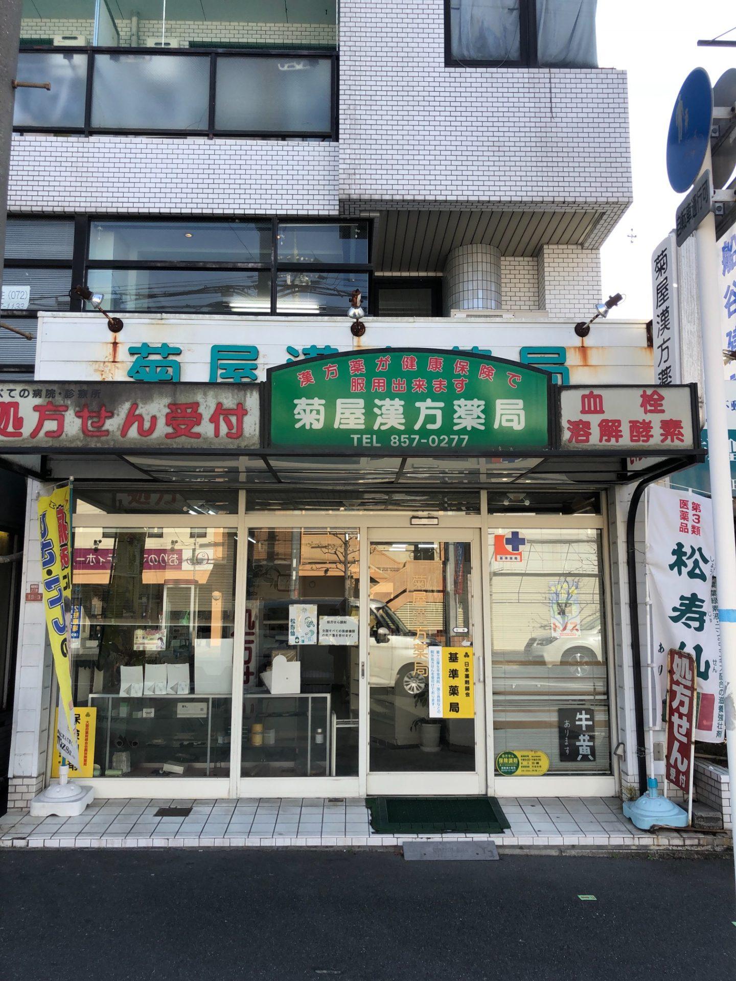 菊屋漢方薬局