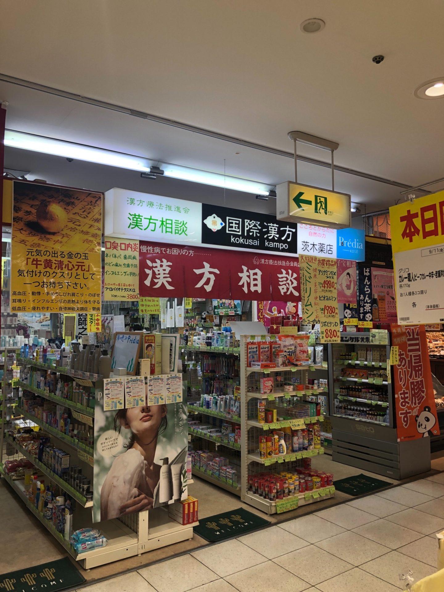 国際漢方 茨木薬店