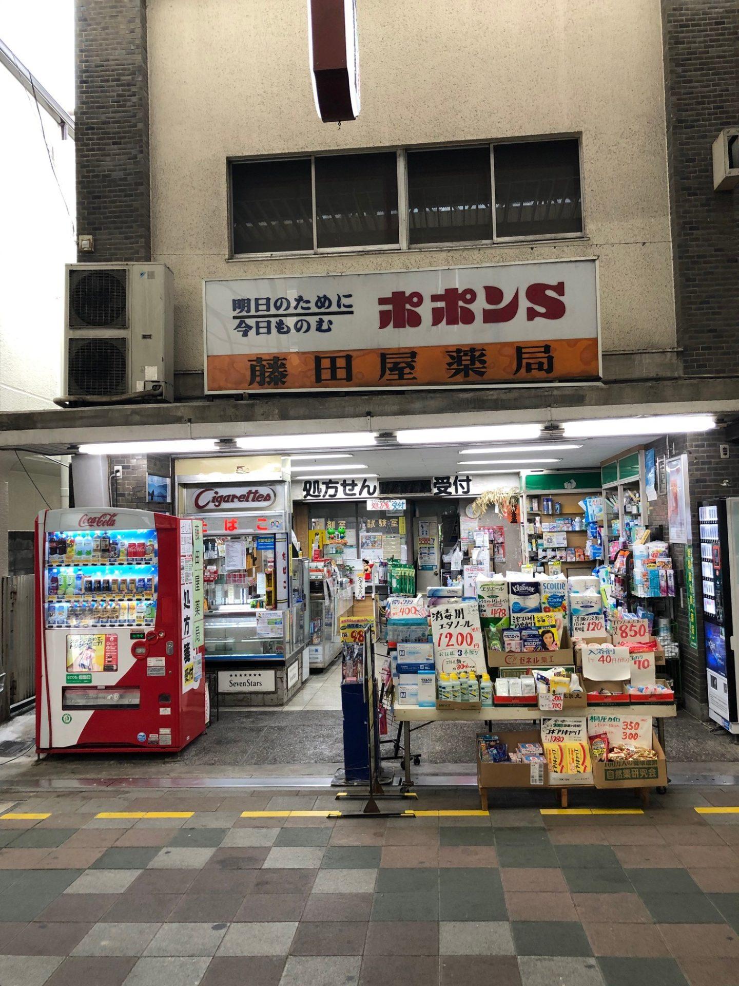 藤田屋薬局