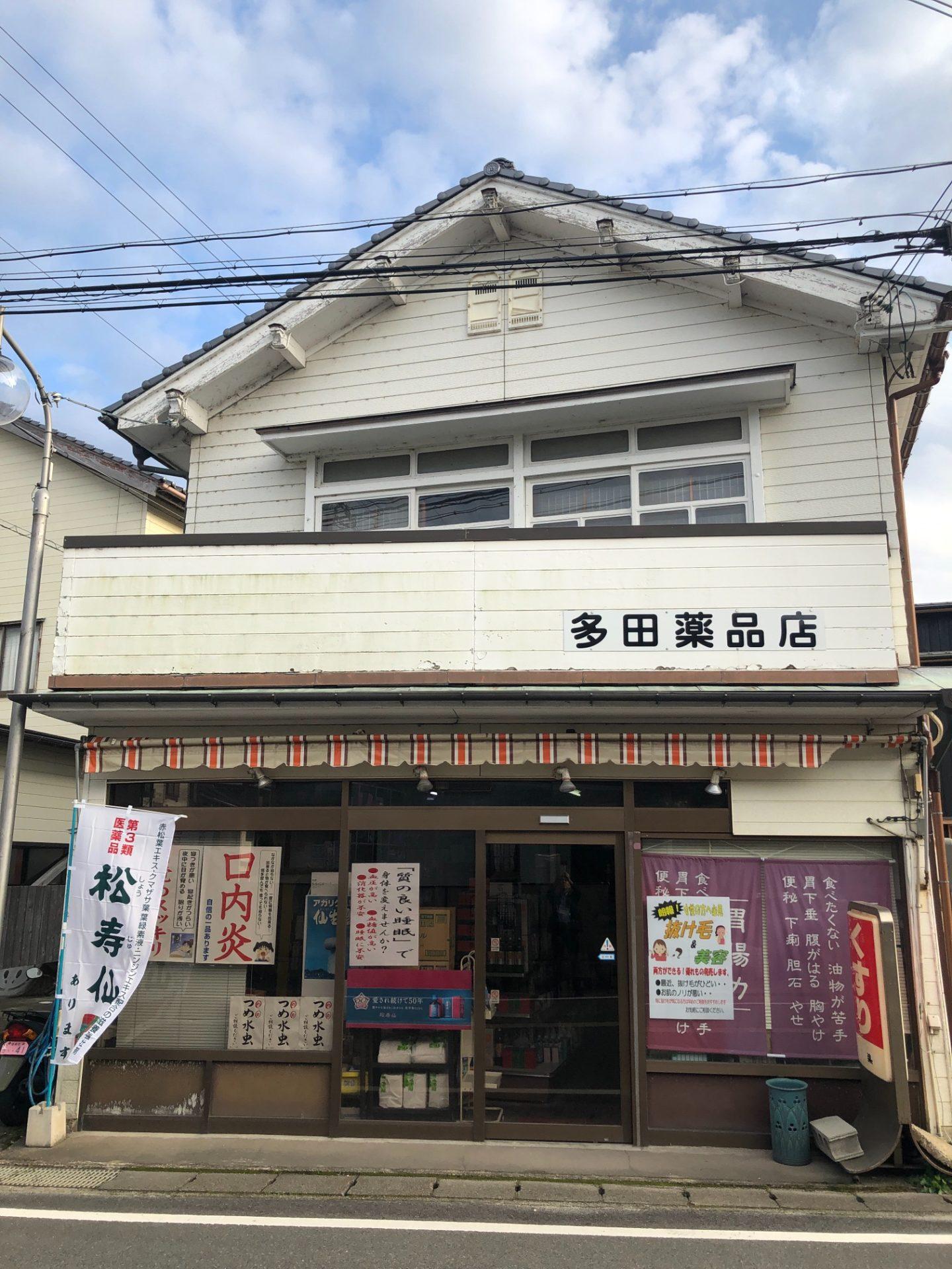 多田薬品店