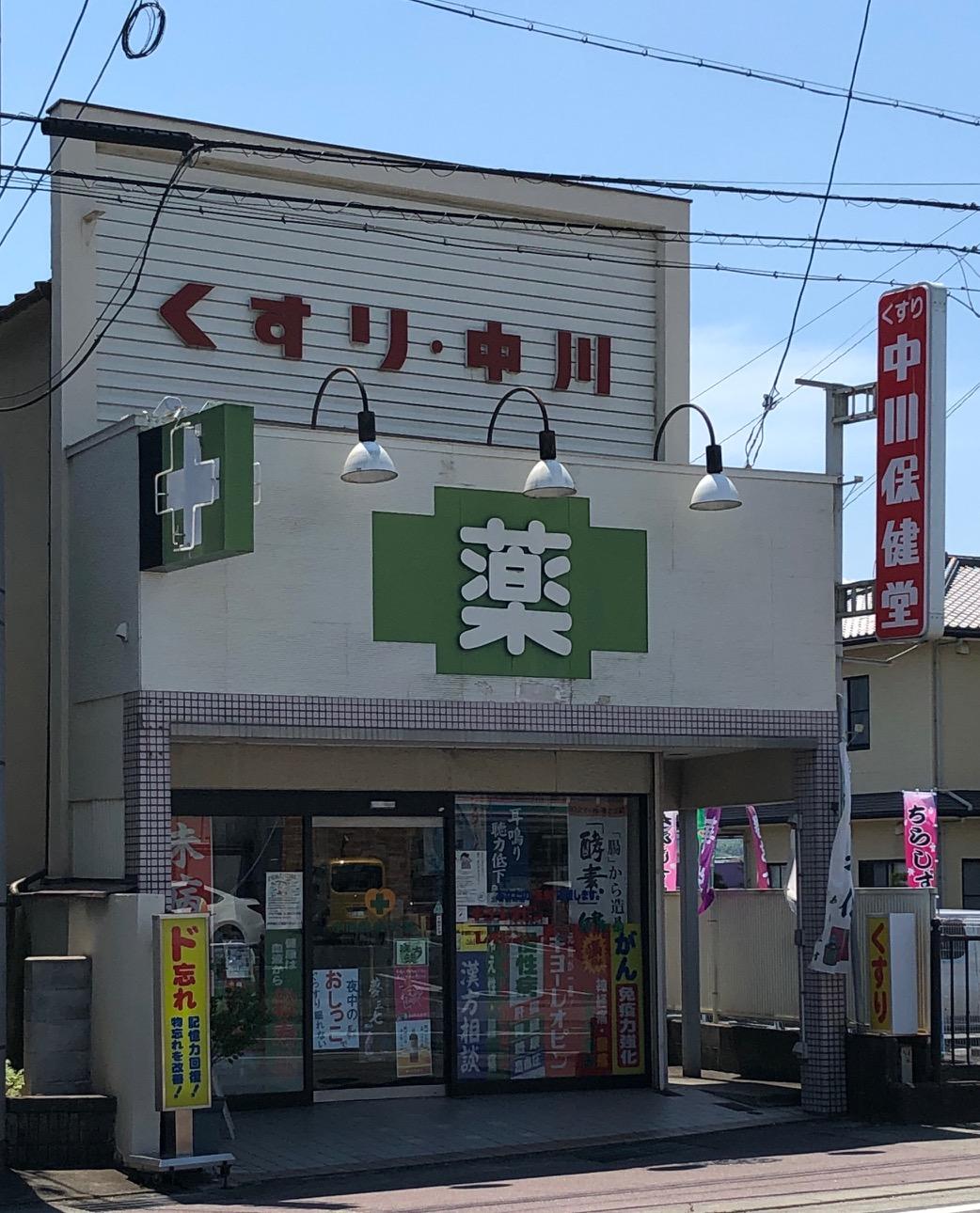 くすり中川保健堂