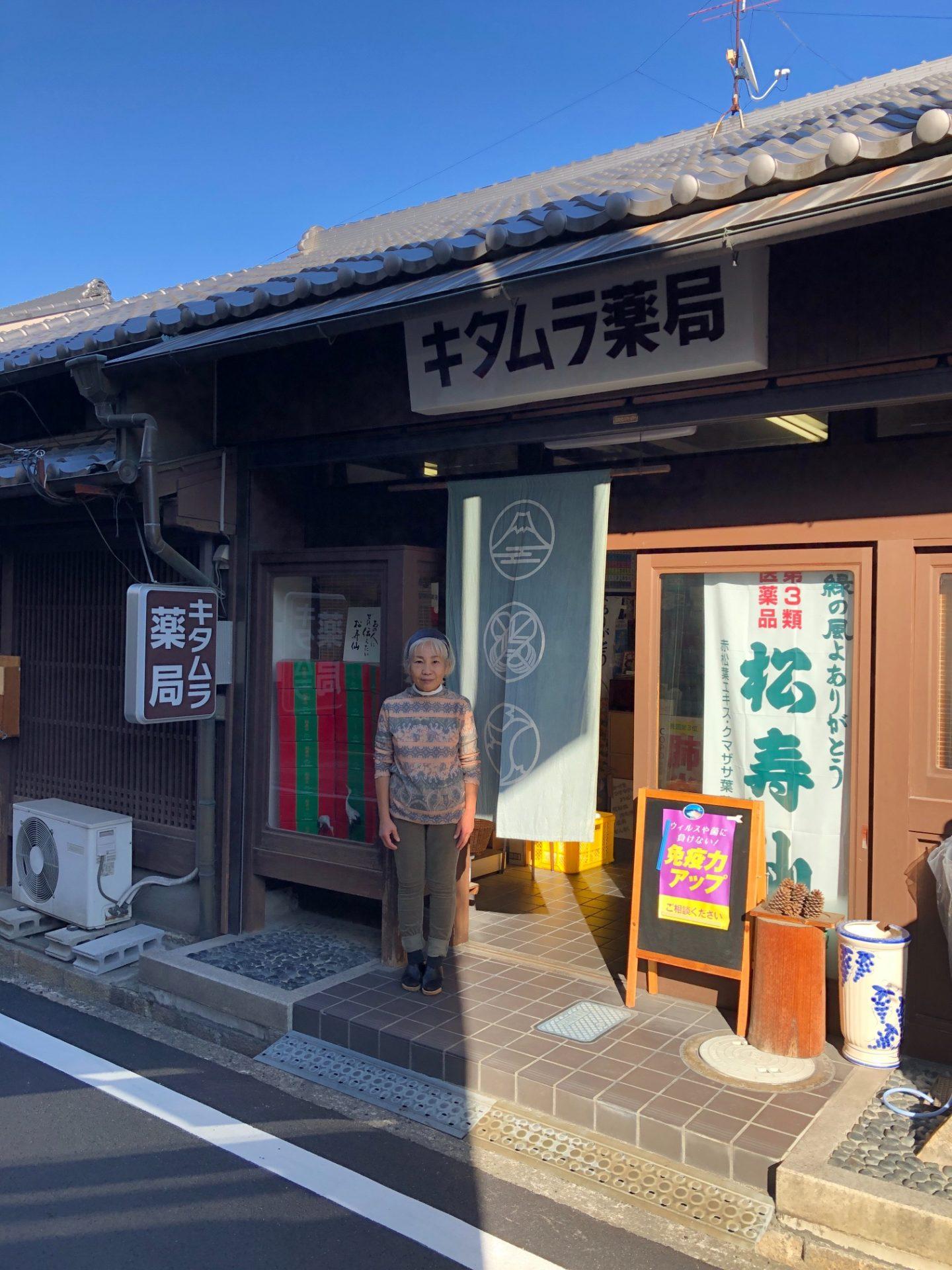 キタムラ薬局
