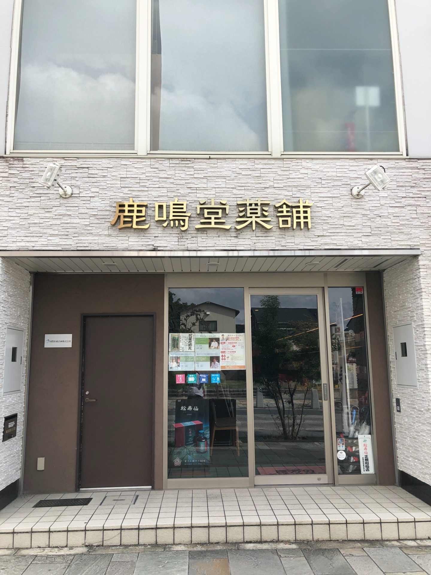 漢方の鹿鳴堂薬舗