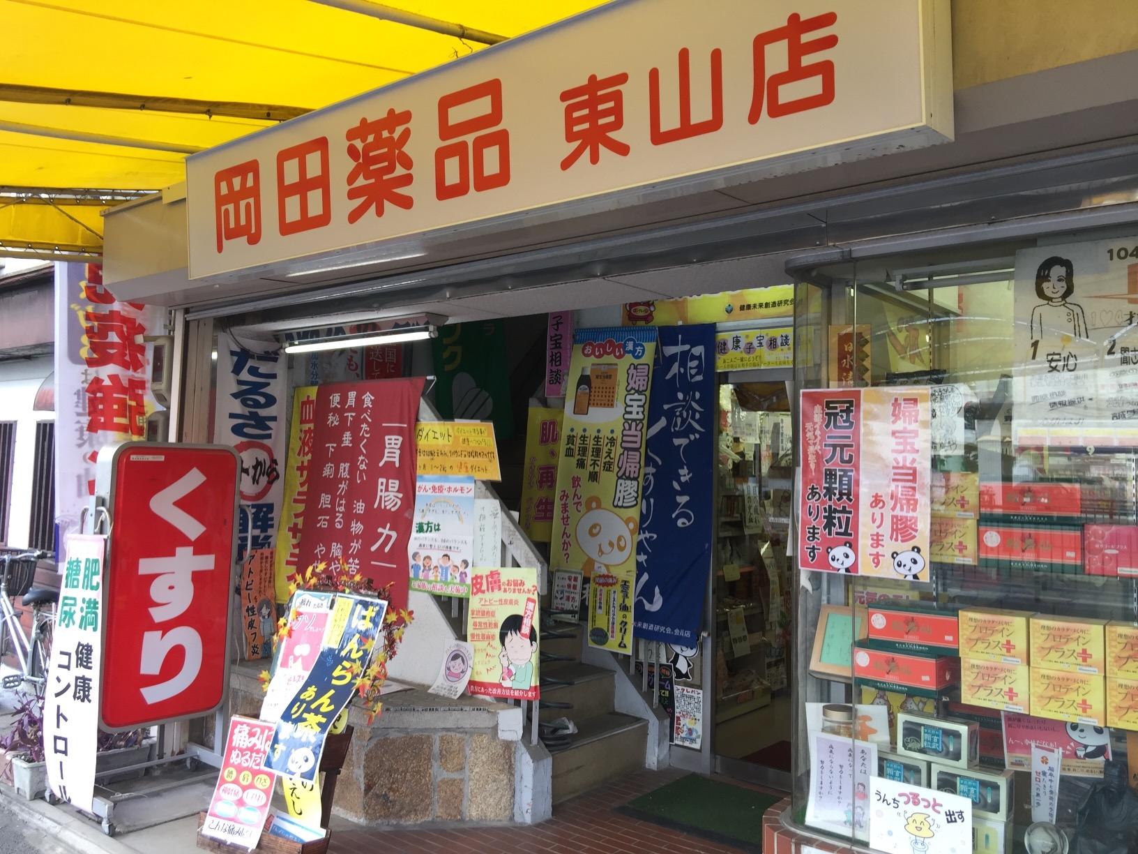 岡田薬品 東山店