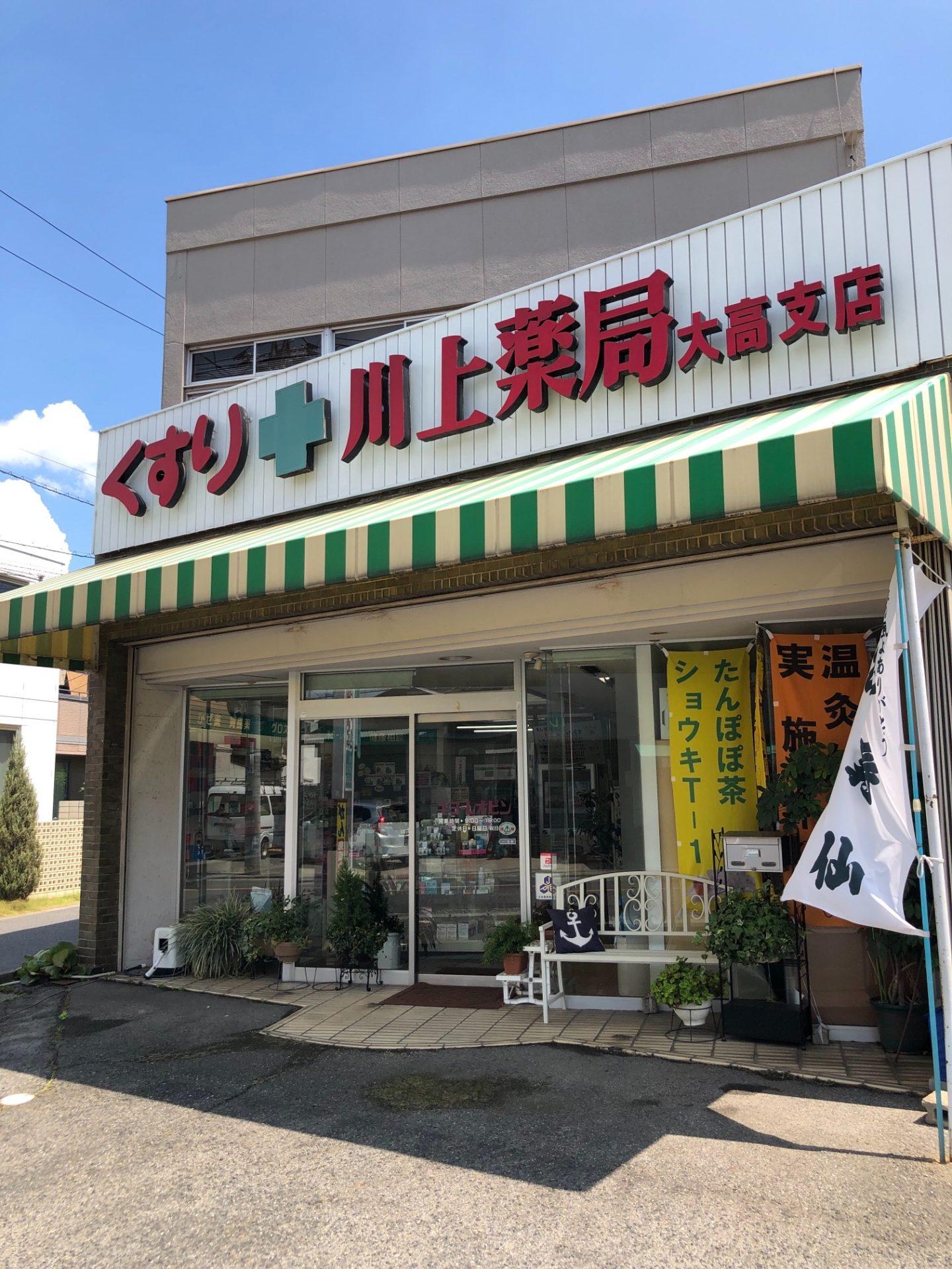 川上薬局 大高支店