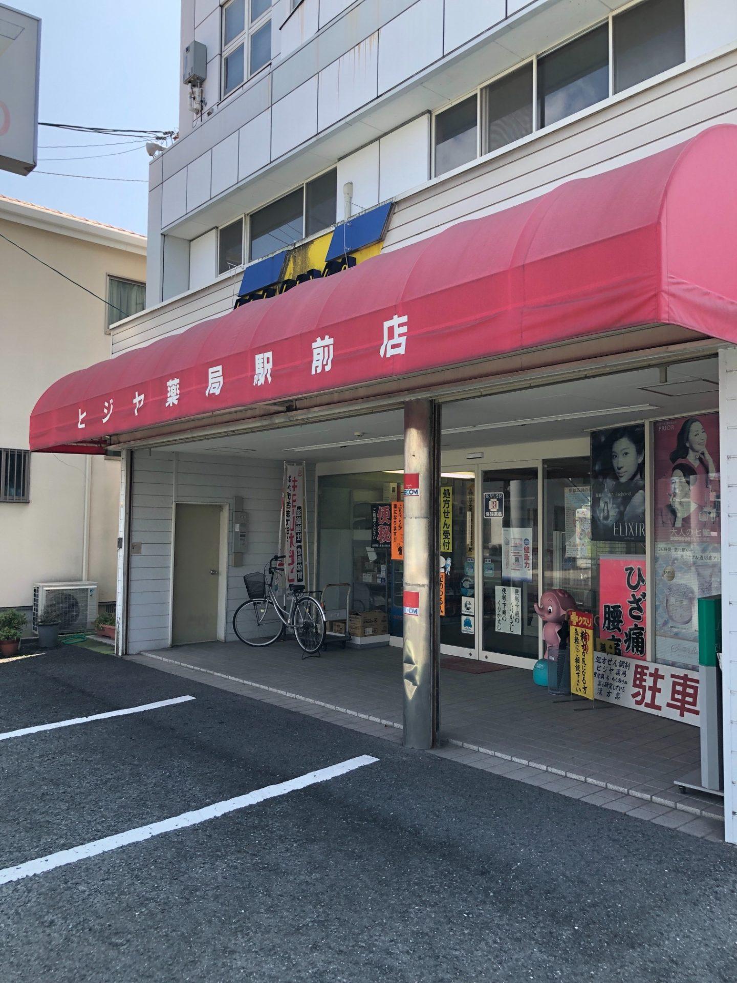 ヒジヤ薬局駅前店