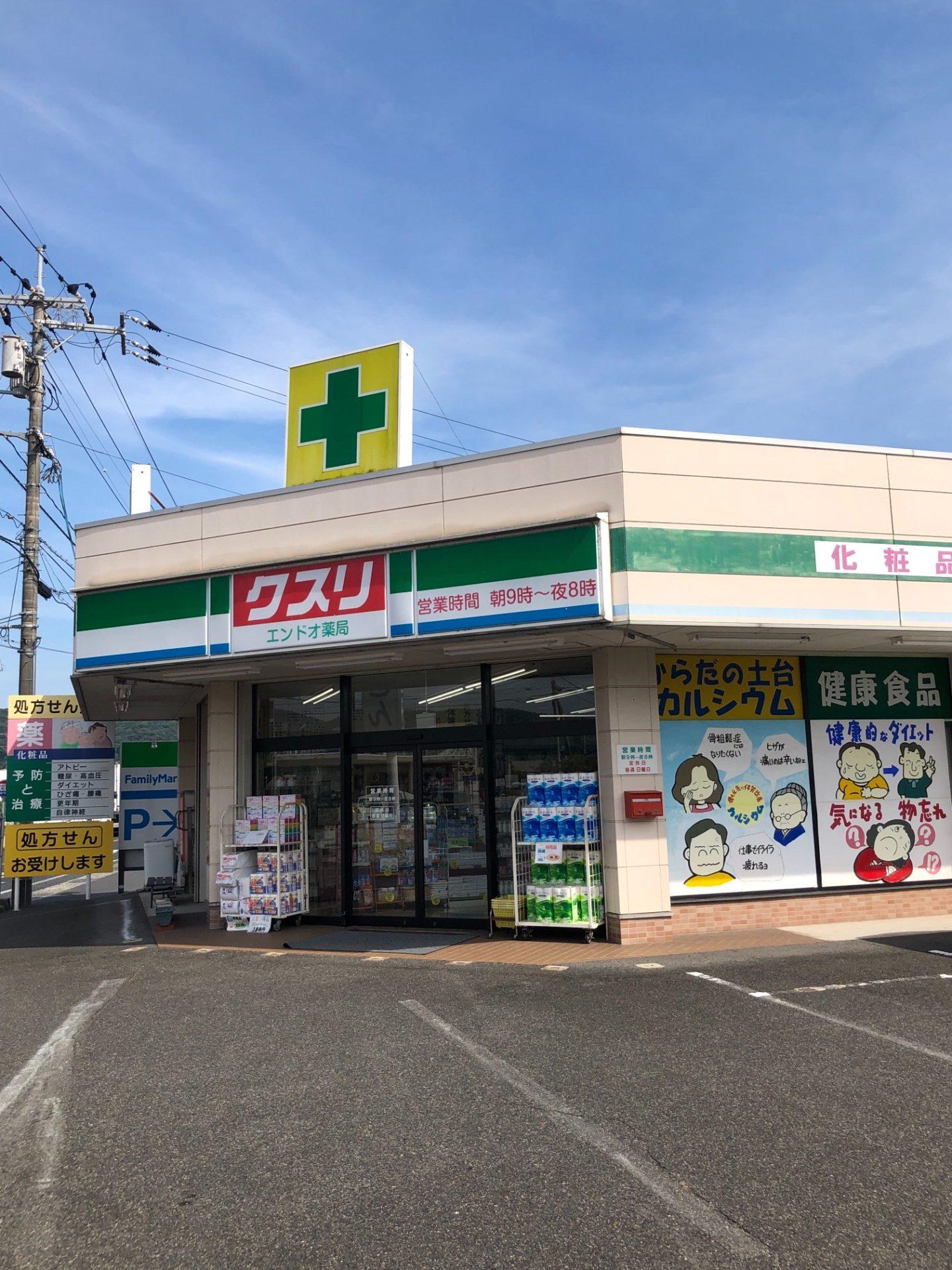 エンドオ薬局