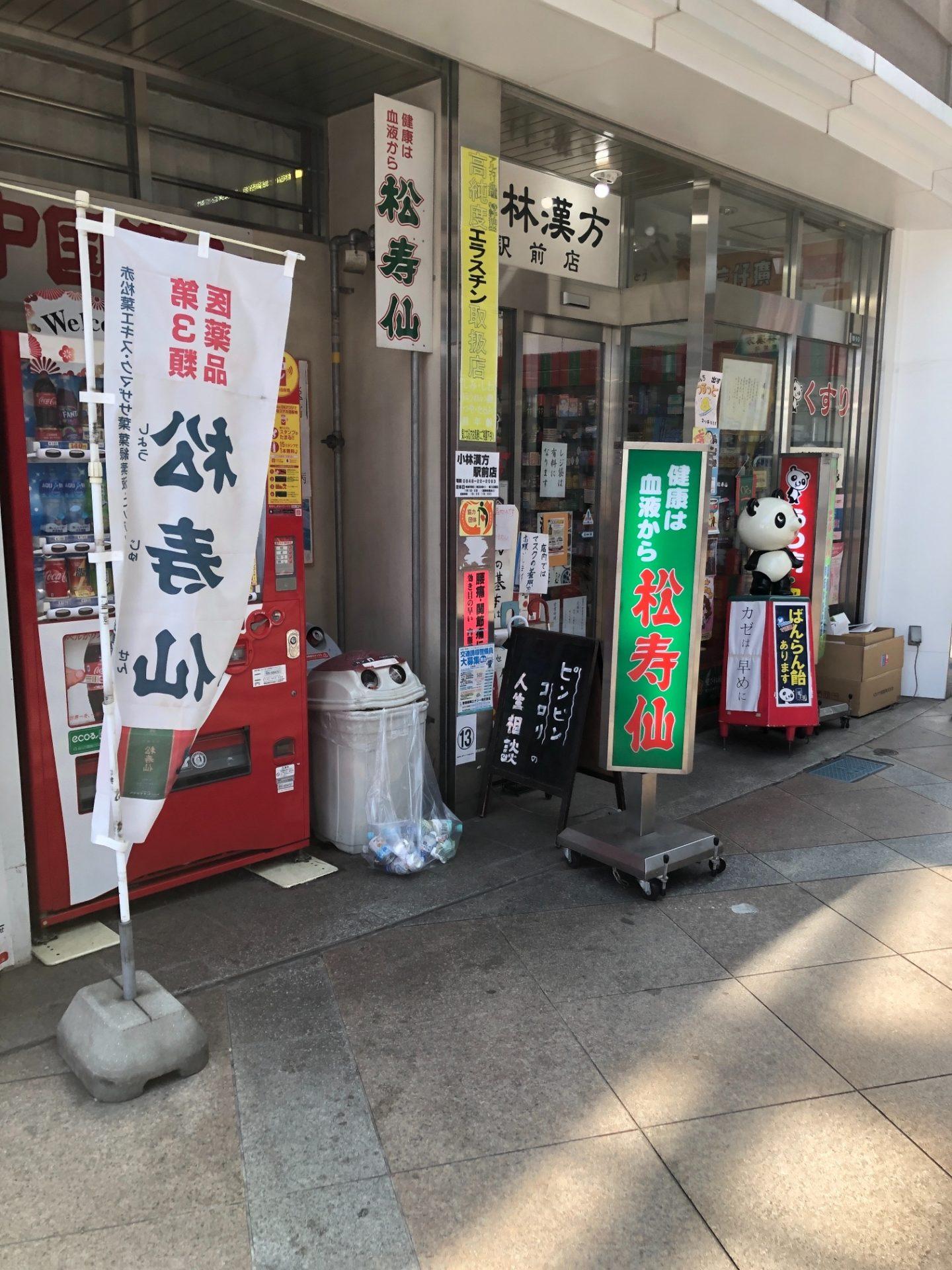 小林漢方駅前店