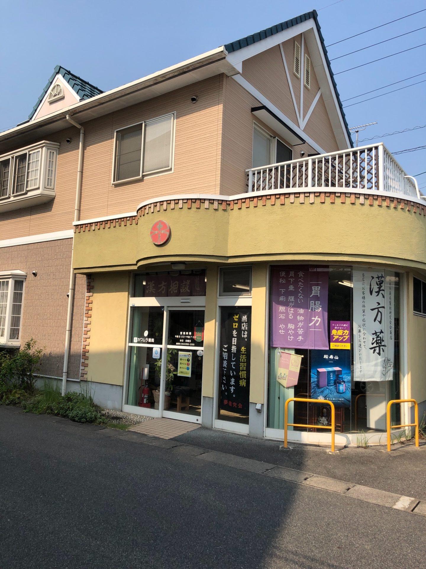 カワムラ薬店