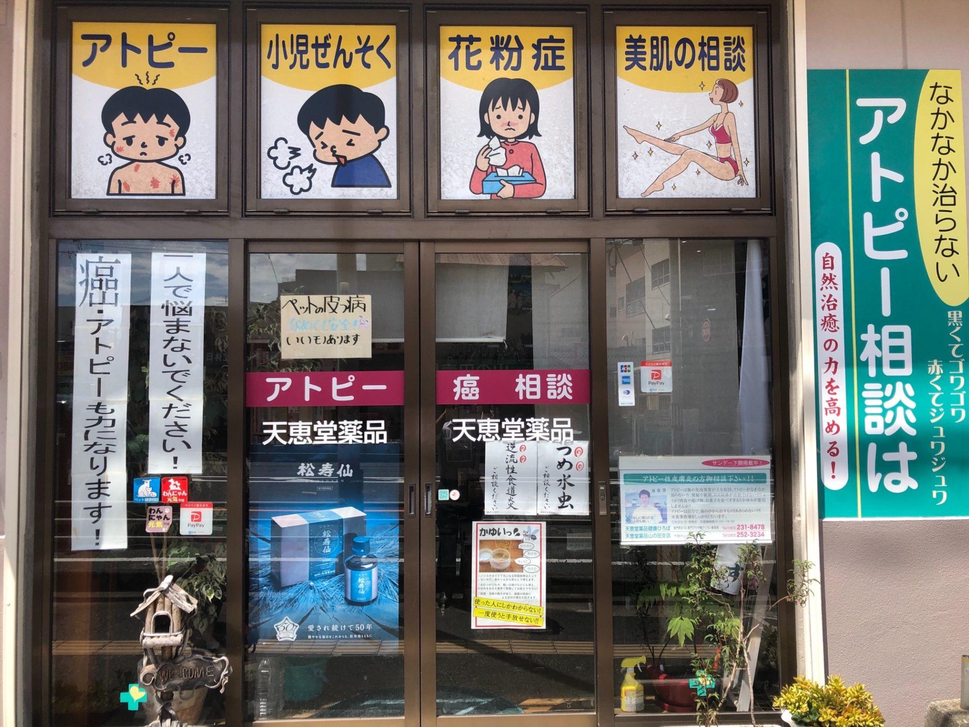 天恵堂薬品 山の田支店