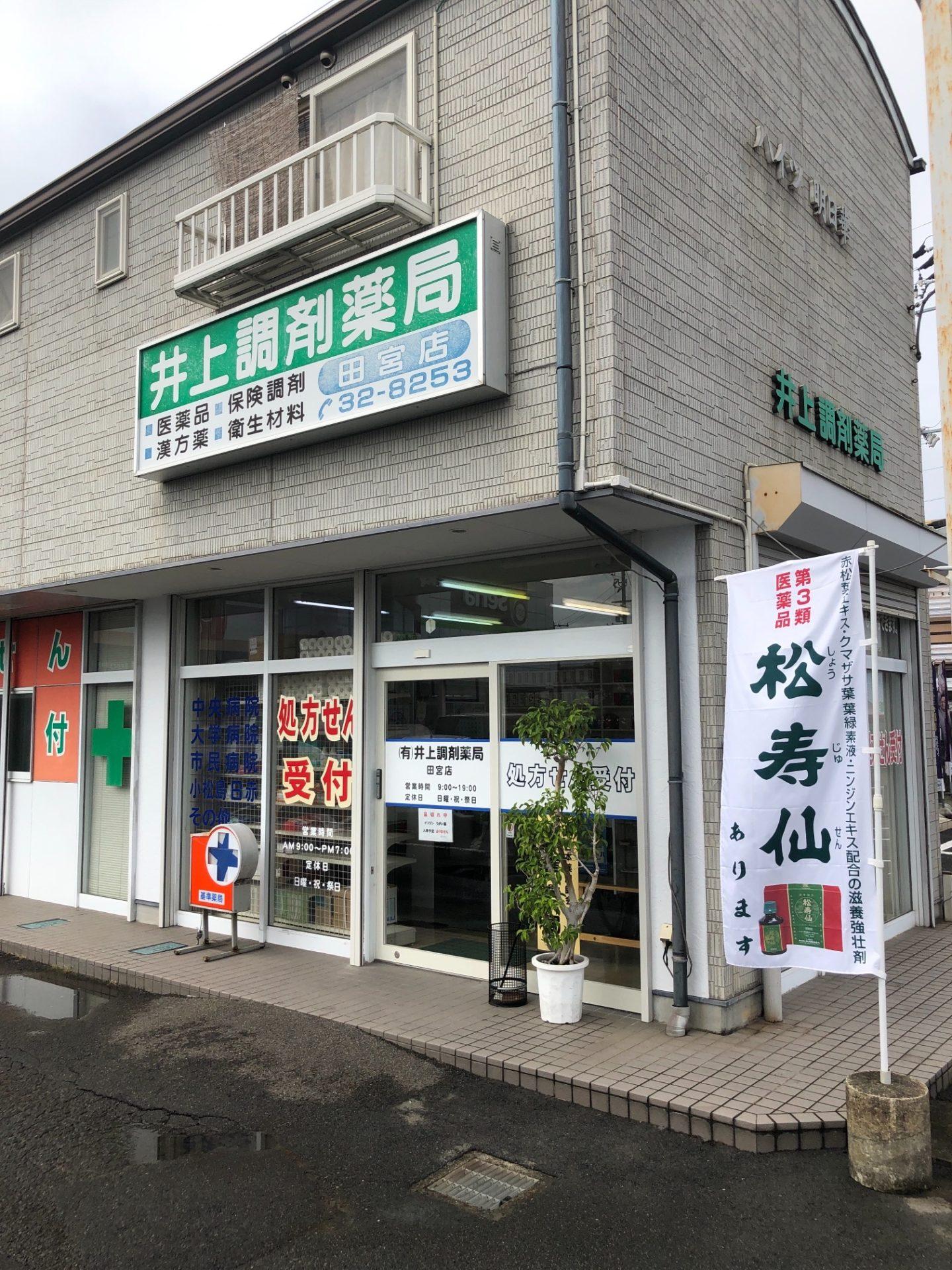 井上調剤薬局 田宮店